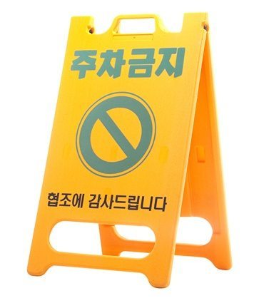 Plastic Sign Board – Shindosafety